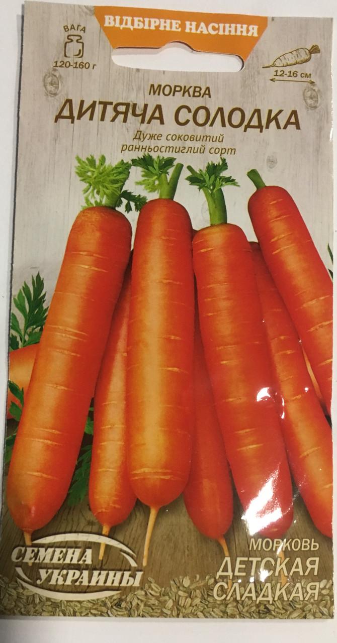 Семена Украины Морковь Детская Сладкая 2г