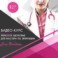 Видео-курс  «Женское здоровье для мастера по эпиляции»