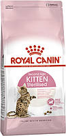 Royal Canin KITTEN STERILISED (0,4 кг - 2 кг) Корм для стерилизованных котят от 6 до 12 месяцев