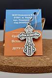 Серебряный крест Арт. Кр - 236, фото 4