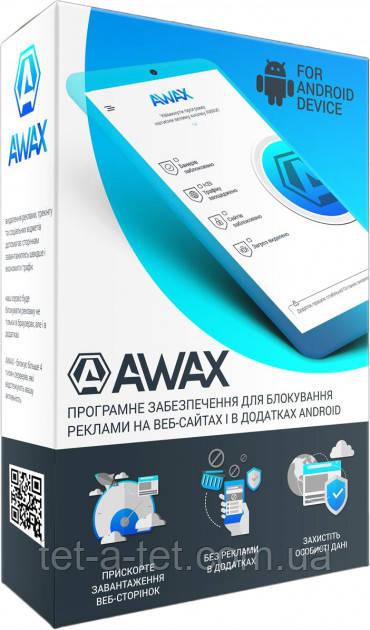 Блокировка  рекламы AWAX для Android (1 устройство на 1 год (скретч-карта))