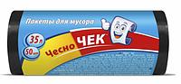Пакеты для мусора ЧесноЧек 35л 50шт