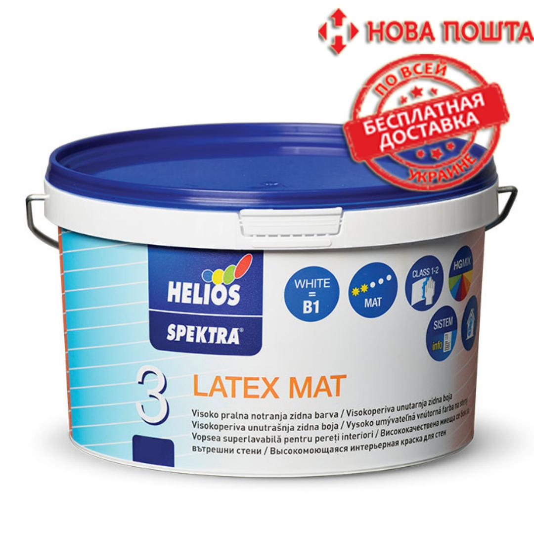 Матовая краска для стен и потолка Latex Mat Spektra Helios 5л (Латекс Мат Спектра Хелиос)