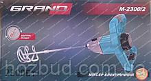 Миксер Grand M-2300/2 (2300 Вт)