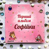 """Іменний альбом для новонародженного """"Перший альбом"""" на українській мові для дівчинки"""