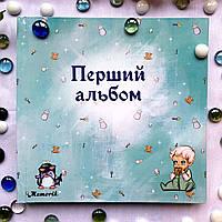 """Альбом для новонародженного """"Перший альбом"""" на українській мові для хлопчика"""