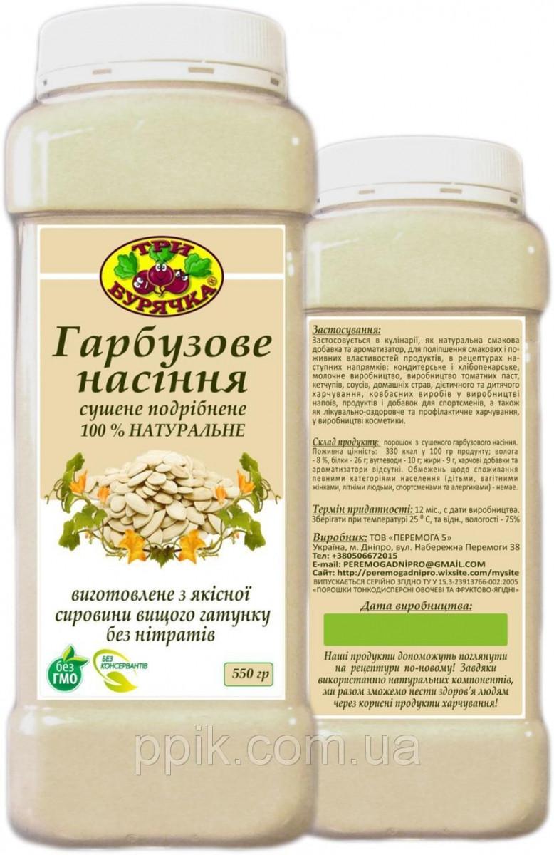 Тыквенные семечки сушеные измельченные 100% Натуральный 550 грамм