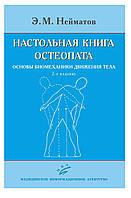 Нейматов Э.М., Сабинин С.Л. Настольная книга остеопата. Основы биомеханики движения тела 2020 год