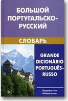 Большой португальско-русский словарь