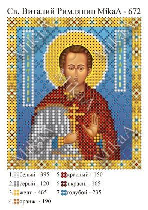 """""""Святой Виталий Римлянин"""" А6"""