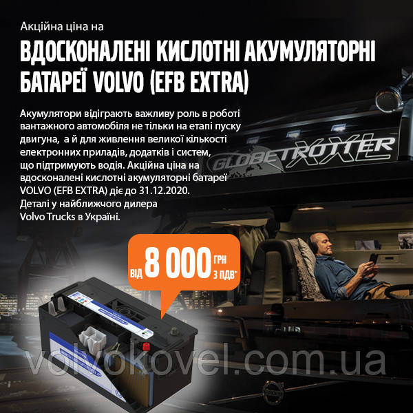 Акумулятор EFB (225Ah, 1150А) заряджений