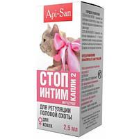Стоп Интим Api-San для кошек капли 2,5мл