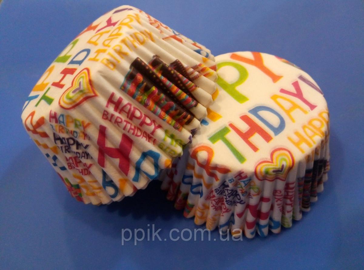 Тарталетки (капсулы) бумажные для кексов, капкейков Happy Birthday 500 шт