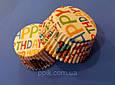 Тарталетки (капсулы) бумажные для кексов, капкейков Happy Birthday 500 шт, фото 2
