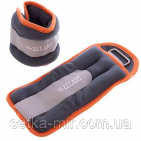 Утяжелители-манжеты для рук и ног Zelart 2шт x 1 кг