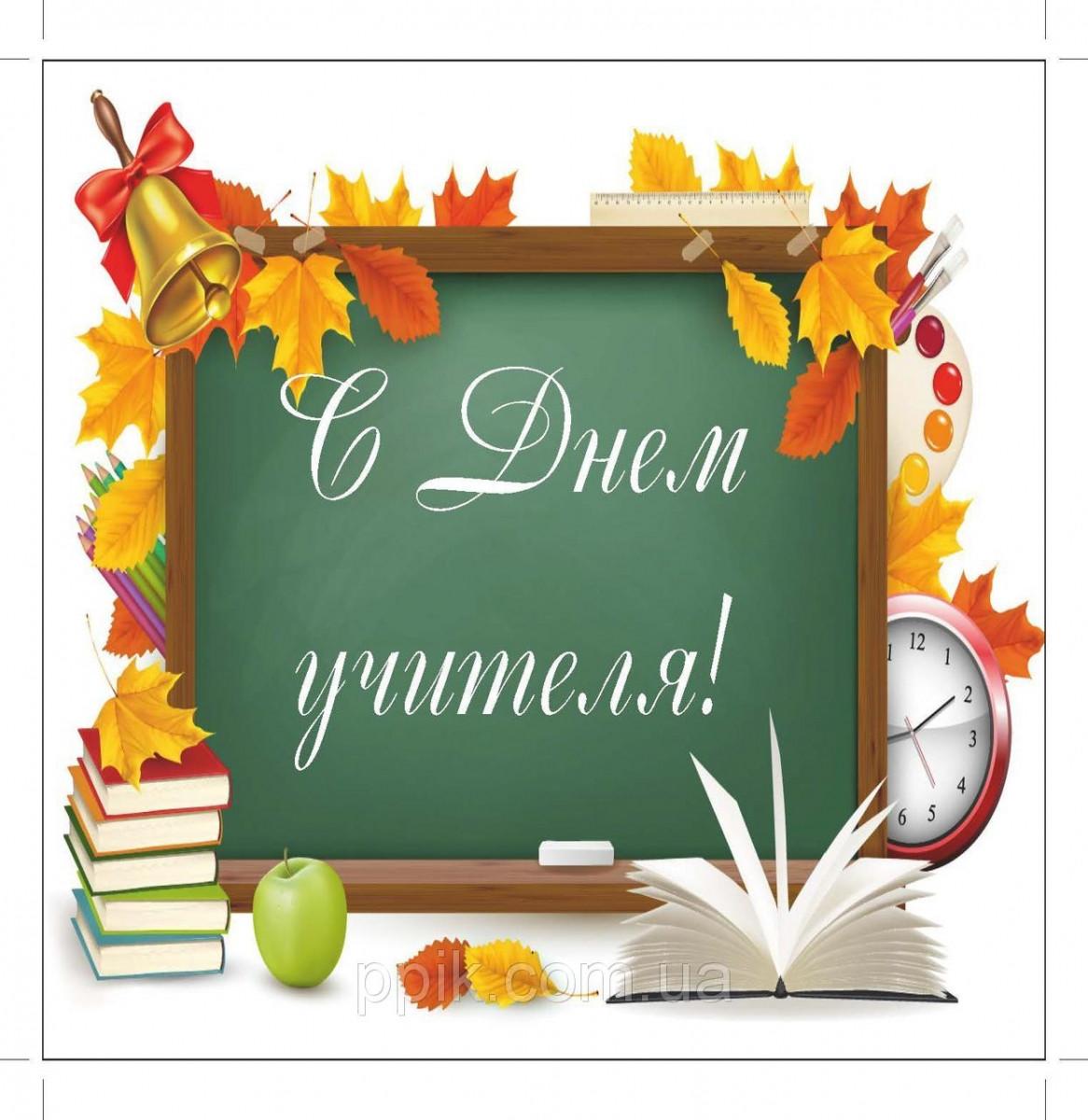 Вафельная картинка День учителя 10