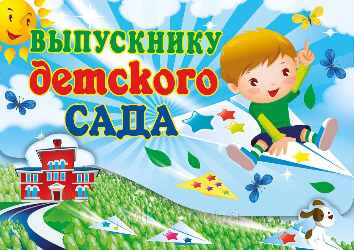 Вафельная картинка Выпускник детского сада 2