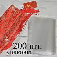 Пакет 25х30 см. + клапан со скотчем, полипропиленовый, 25 микрон, упаковочный