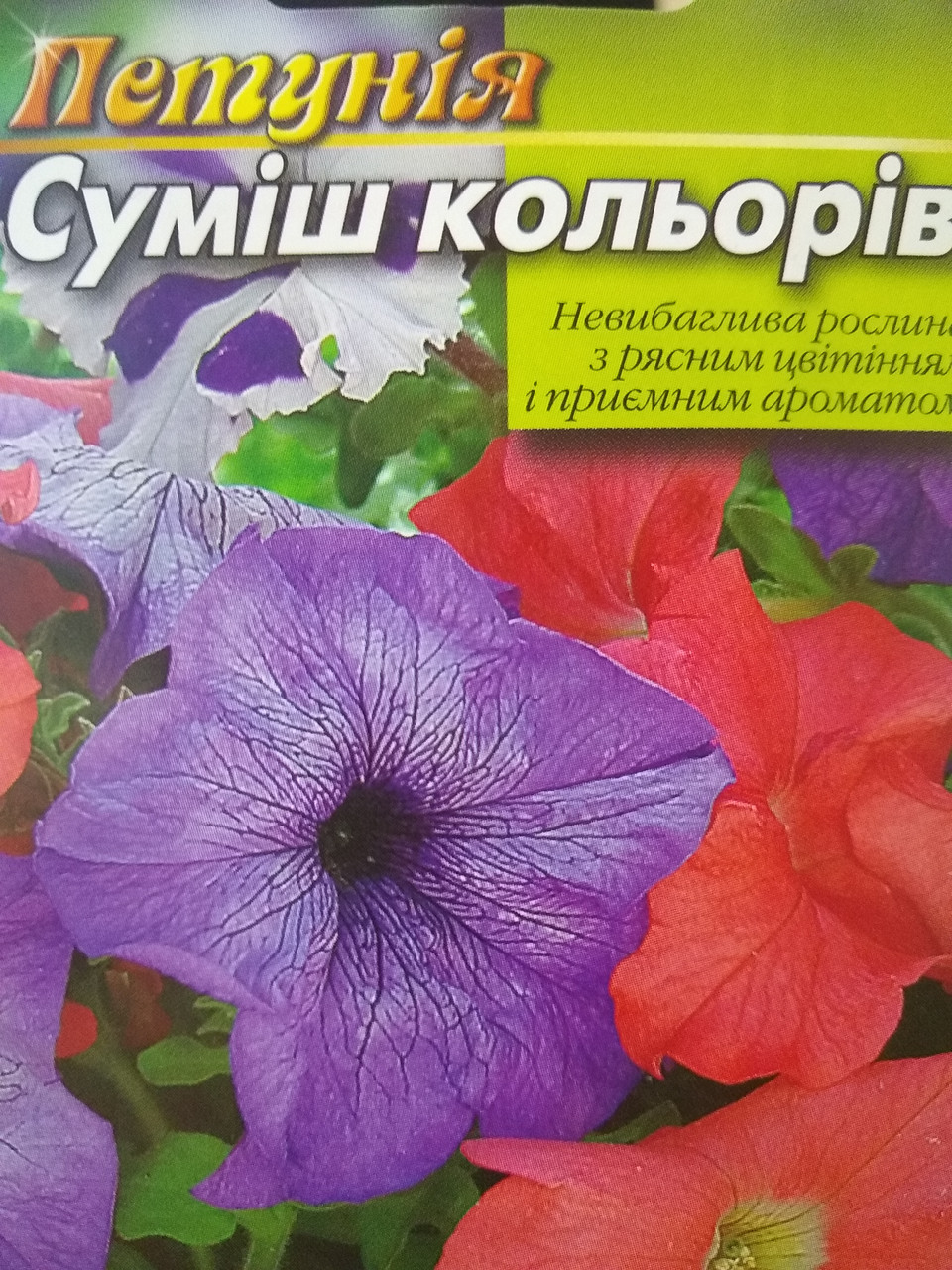 Насіння петунії суміш кущова Унікум 10 грам Україна