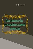 Антологія української поезії