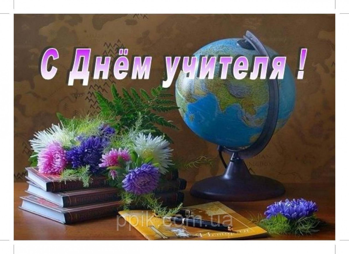Вафельная картинка День учителя 23