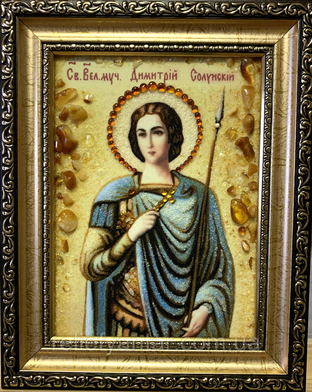 Икона из янтаря именная Дмитрий 15x20 см