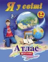 Атлас. Я у світі. 3-4 клас
