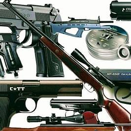 Оружие пневматическое и аксессуары