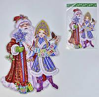 Новогоднее украшение для декора окон, стен Дед Мороз и Снегурочка
