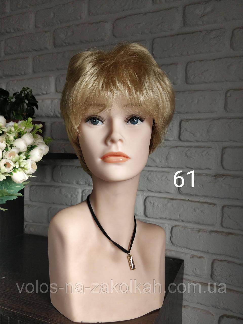 Парик короткая стрижка золотистый блонд 61
