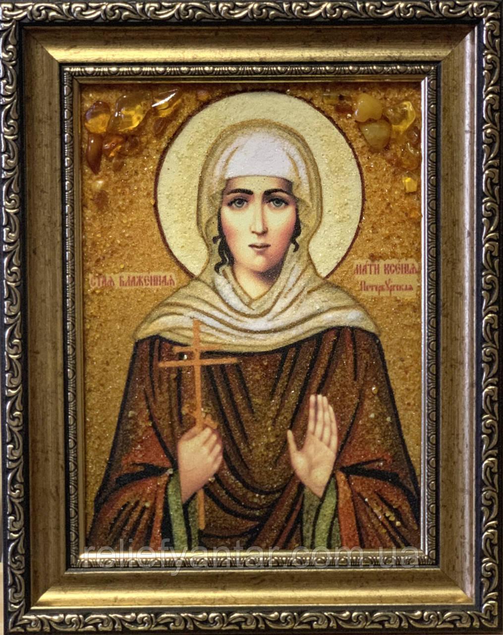 Икона Св.Блаженная Маты Ксения Петербурская  именная из янтаря 15x20 см