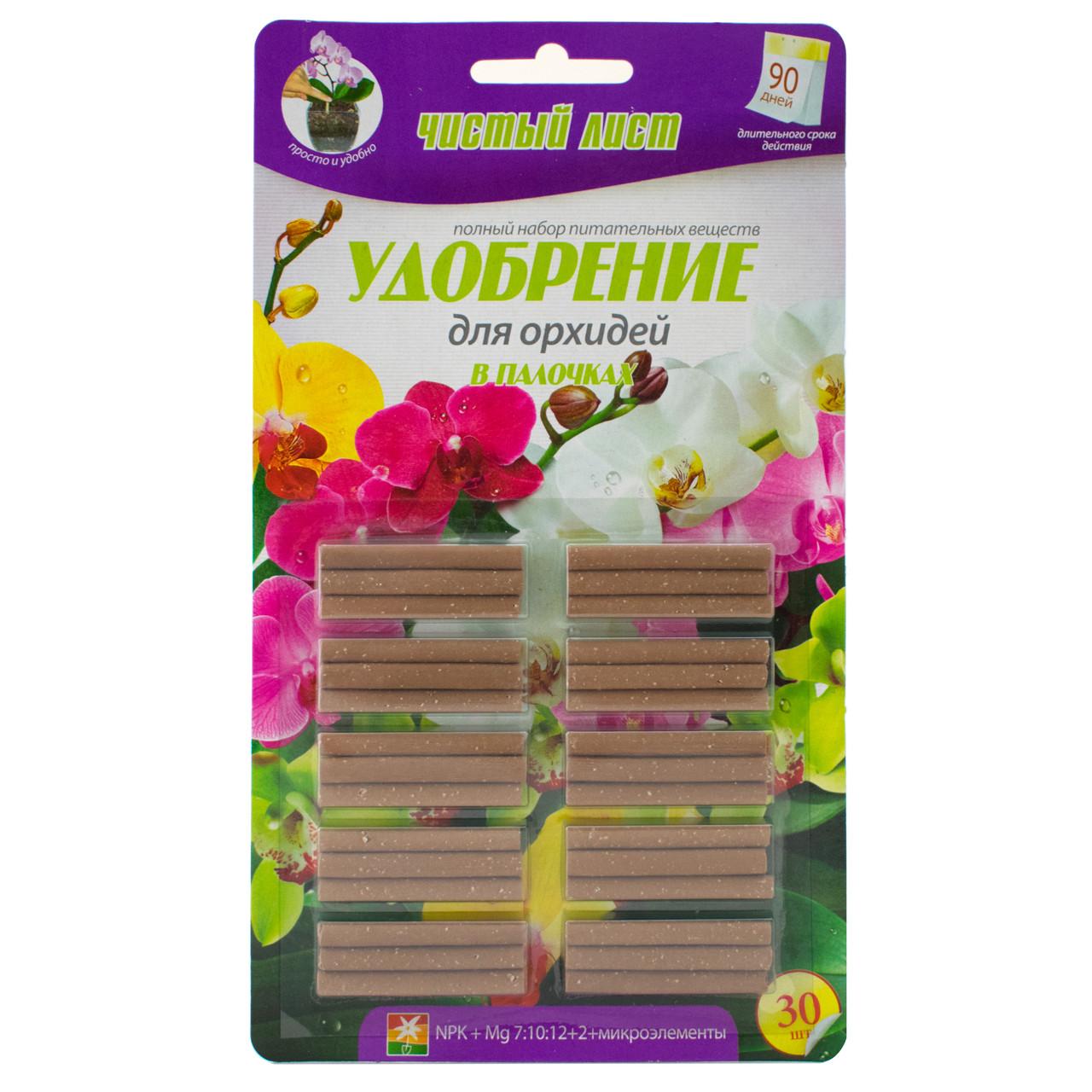 Удобрение в палочках Чистый лист для орхидей 30 шт