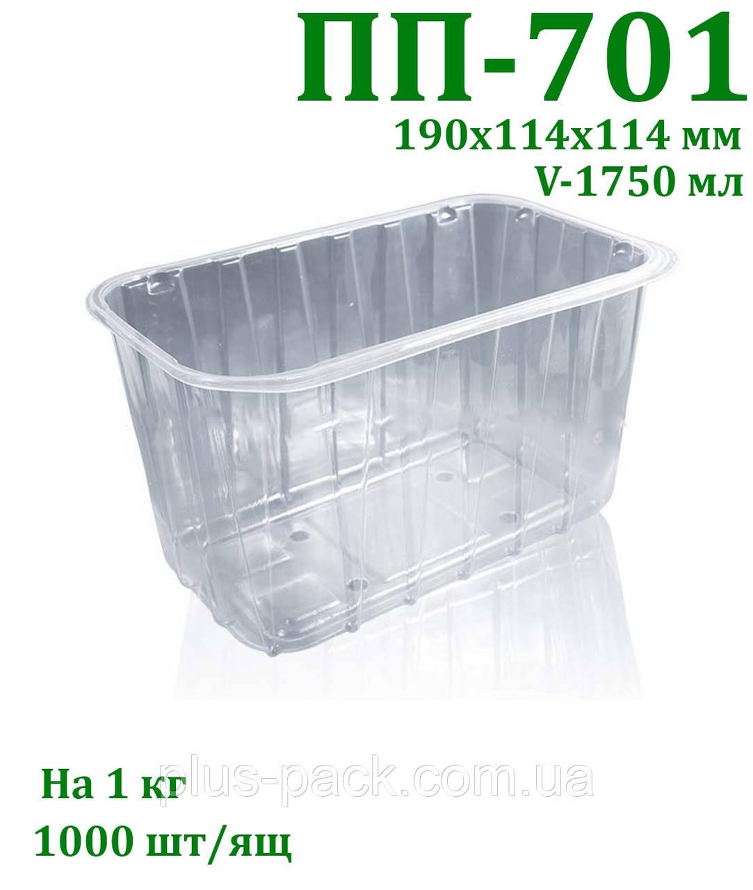Блістер для упаковки ягід і овочів