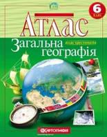 Атлас. Загальна географiя. 6 клас