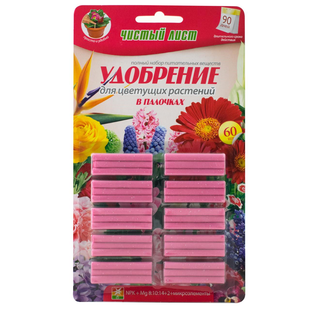 Удобрение в палочках Чистый лист для цветущих растений 60 шт