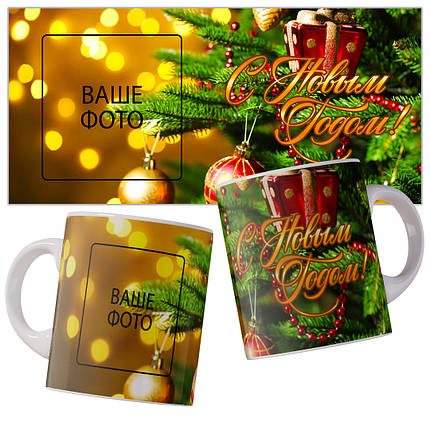 Чашка-подарунок на Новий рік., фото 2
