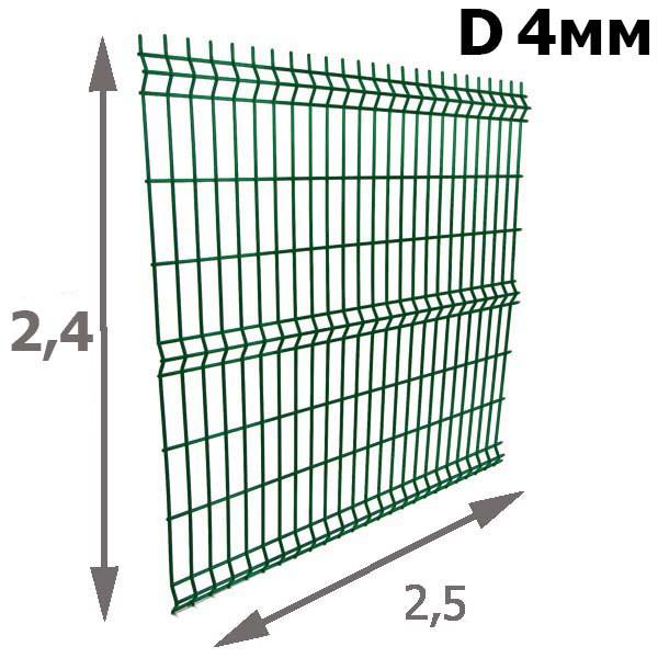 Забор 3D: Панель Сварная 2,4х2,5м (зеленая) D прута 4мм