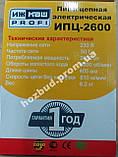 Электропила Ижмаш ИПЦ-2600, фото 2