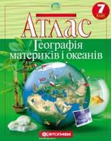 7 клас. Атлас. Географія материків і океанів. Картографія