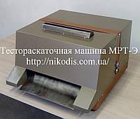 Тестораскаточная машина МРТ-Э (Лакомка) (Тестораскатка Лакомка)