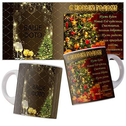 Чашка на Новый год в оттенках золота., фото 2