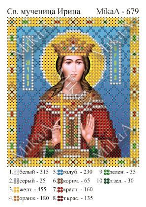 """""""Святая мученица  Ирина А6"""