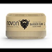Помада для бороды Novon Barber Club Beard Pomade 50 мл