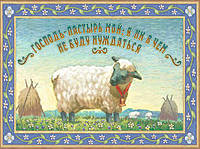 """Картина на дошці маленька 15x20 см """"Овечка"""" Господь - то мій Пастир, тому в недостатку не буду"""