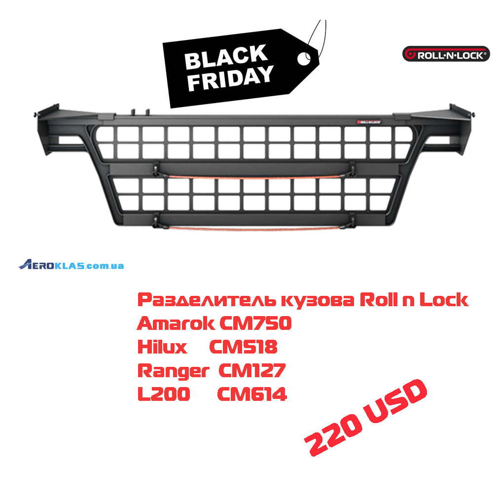 РАЗДЕЛИТЕЛЬ КУЗОВА CARGO MANAGER Roll N Lock CM127   FORD RANGER   2012-2020