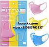 Оригинал! Япония! Маски PITTA детские защитные, ARAX Japan.3 маски в упаковке, видеообзор!Бесплатная доставка!
