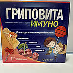 Гриповіта Імуно льодяники зі смаком вишні №12 для детей цинк+витамин С+витамин Д3