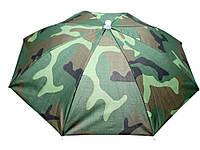 Зонт на голову для рыбалки, дачи, пикника Камуфляж