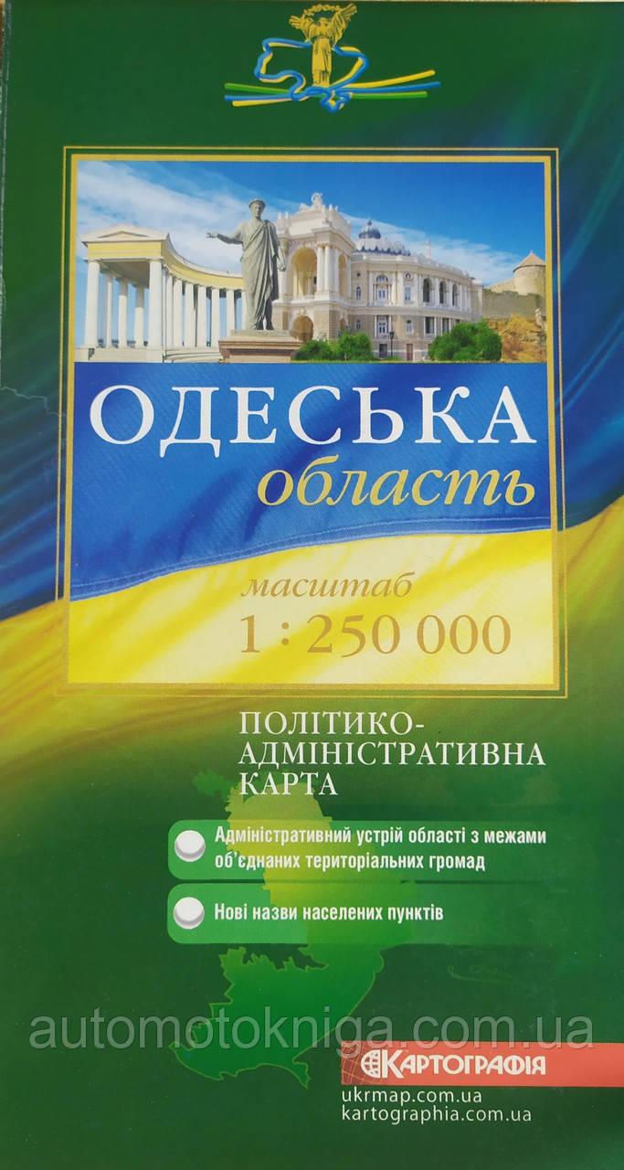 ОДЕСЬКА ОБЛАСТЬ   ПОЛІТИКО-АДМІНІСТРАТИВНА КАРТА   1 : 250 000 ( 1 см = 2,5 км )  одностороння   2016 рік
