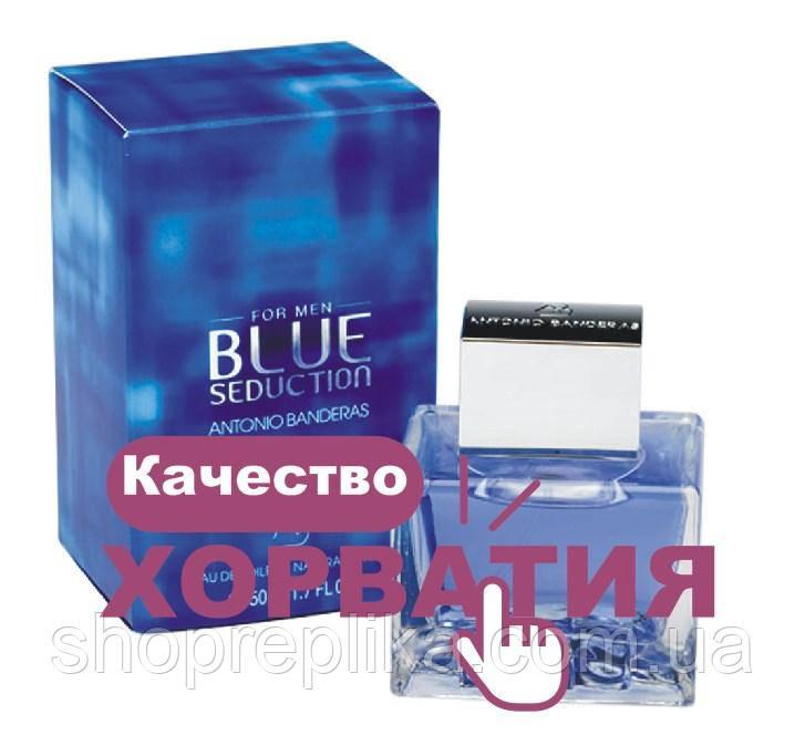 Люкс копия АА++  Antonio Banderas Blue Seduction  Антонио Бандерас Блю Седакшн , голубые